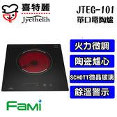 【fami】喜特麗 JTEG101 平面觸控式電陶爐 單口觸控電陶爐 德國微晶玻璃