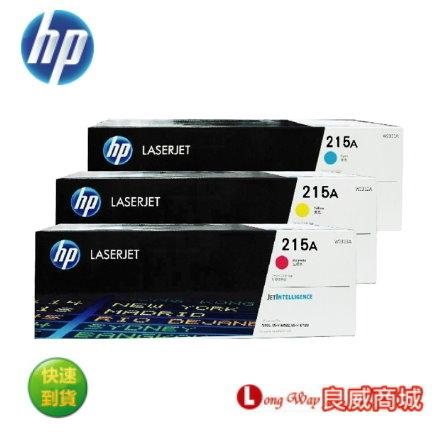 ~送滿額好禮送~ HP 215A W2311A + W2312A + W2313A 原廠碳粉匣 3彩 (適用 HP Color Laser M155/ M182 / M183)