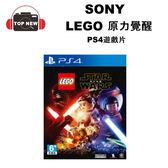 SONY PS4 LEGO STAR WARS 原力覺醒 【台南-上新】 樂高 星際大戰 公司貨 優惠出清