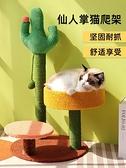 貓抓板 仙人掌樹貓抓板窩貓咪立式劍麻耐磨耐用貓爪不掉屑貓抓柱磨爪用品【八折搶購】