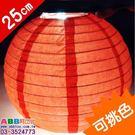 A0168☆10吋素面紙燈籠_25cm#燈籠#日式#彩繪#小#圓#長#寫字燈籠#燈籠寫字#有字#提把#元宵#DIY