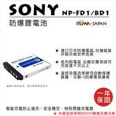 攝彩@樂華 FOR Sony NP-FD1 BD1 相機電池 鋰電池 防爆 原廠充電器可充 保固一年