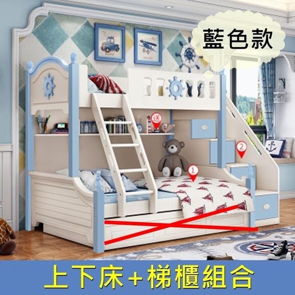 【千億家居】航海夢藍色款兒童床組/上下床+梯櫃組合/雙層床/實木家具/KL135-10