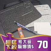 B245 平板 毛氈布 收納袋 創意 實用 7.0-8.4吋 平板 收納 多個 口袋 可收納 手機 名片 零錢 隨身碟