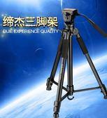 締杰 專業攝影攝像機三腳架 微單反相機三角架云台便攜支架TR688V