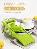 手動水果切片機9檔厚度調節小型檸檬切片器 i萬客居
