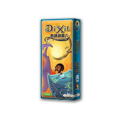 【新天鵝堡桌上遊戲】Dixit : Journey 妙語說書人:時光之旅擴充 (中文版)
