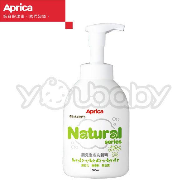 愛普力卡 Aprica 自然系列-嬰兒泡泡洗髮精500ml