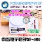 電子磅秤SF400  適用蛋白粉翻糖蛋糕...