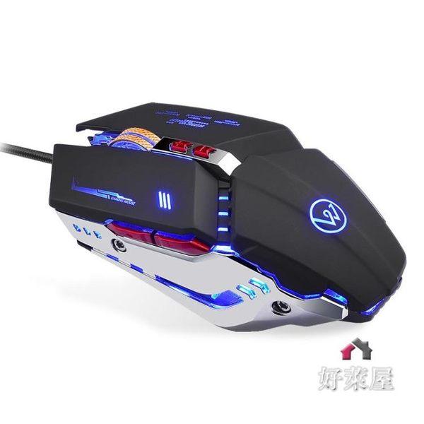 無線滑鼠有線鼠標游戲機械電競筆記本電腦靜音無聲cf宏lol滑鼠 交換禮物