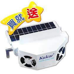 【買就送】安伯特 Kulcar太陽能汽車散熱器 (贈送~清涼噴霧劑-250ml *2入)
