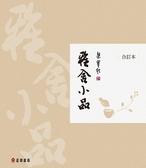 雅舍小品(合訂本)(精裝珍藏版)