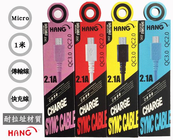 『HANG Micro 1米充電線』SONY T2 Ultra T3 M4 M5 傳輸線 2.1A快速充電