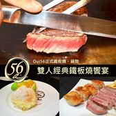 【Oui 56 法式鐵板燒 鍋物】雙人經典鐵板燒饗宴