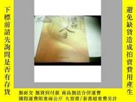 二手書博民逛書店罕見透視人生Y28433 慧律法師主講 上海佛學書局 出版201