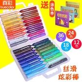 真彩炫彩棒油畫棒36色24色旋轉蠟筆可水洗水溶性兒童安全無毒畫筆