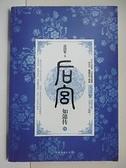 【書寶二手書T5/一般小說_KTS】後宮·如懿傳.4_流瀲紫