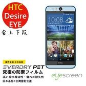 TWMSP★按讚送好禮★EyeScreen 宏達電 HTC Desire EYE 含上下段 保固半年 EverDry PET 防指紋 螢幕保護貼