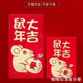 鼠年紅包-利是封 新年2020新款婚慶紅包袋批發通用鼠年卡通創意個性紅包封 糖糖日系