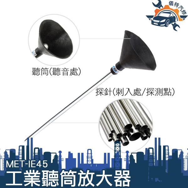 《儀特汽修》漏水漏氣聽音探測 防磁聽針 聽音棒 工業用聽筒放大器  擴音器MET-IE45