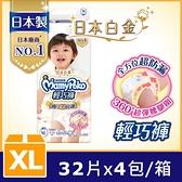 滿意寶寶 極上呵護輕巧褲 XL 128片(日本白金)-箱購