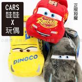 ☆小時候創意屋☆ 皮克斯 正版授權 Cars 汽車總動員 娃娃 公仔 玩偶 床邊玩偶 創意 禮物 婚禮小物