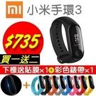 小米手環3 送貼膜x1+彩色錶帶x1 防...