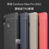 【妃凡】品味追求!荔枝紋 TPU 軟殼 華碩 Zenfone Max Pro (M2) ZB631KL 手機殼 198
