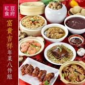 紅豆食府獨規.富貴吉祥年菜八件組...愛食網