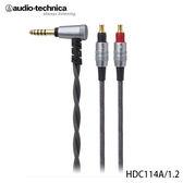 鐵三角 HDC114A/1.2  鍍金 4.4mm端子對A2DC耳機用可拆卸式導線