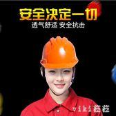 勞保頭盔 安全帽加厚工地電工施工建筑工程監工領導防砸頭盔 CP5461【VIKI菈菈】