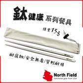 【North Field 美國 純鈦方型筷(附袋)】8ND181/鈦筷/環保筷/環保餐具/戶外/安全餐具