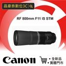 【新鏡上市】佳能 Canon RF 800mm F11 IS STM 望遠定焦鏡 公司貨 晶豪泰高雄