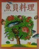 (二手書)魚貝料理