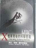 【書寶二手書T7/科學_JGQ】X檔案背後的科學意義-異形.怪物.遺失的聯結_安賽門
