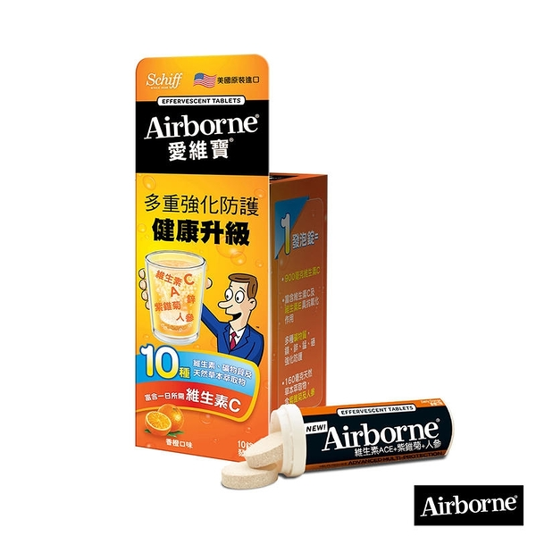 Airborne 愛維寶 維生素ACE+紫錐菊+人蔘 發泡錠10錠 香橙口味 專品藥局【2008642】