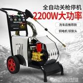 洗車機 220v超高壓商用洗車店大功率清洗機水槍搶強力商工業水泵 優樂美YDL