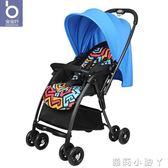 嬰兒手推車推車可坐可躺輕便摺疊夏季透氣車多功能寶寶車推車 igo全館免運