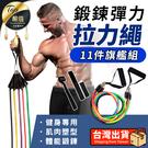 現貨!可調式拉力繩 11件組 15-100磅 彈力繩 乳膠帶 附收納袋 重訓 肌肉訓練 居家運動 #捕夢網