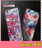【萌萌噠】HTC One X9  蠶絲紋彩繪保護套 卡通塗鴉 輕薄簡約款 矽膠套 手機套 手機殼 軟殼