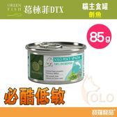 葛林菲-必酷低敏主食貓罐(劍魚)85G【寶羅寵品】