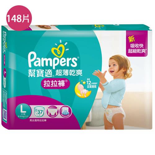 幫寶適超薄乾爽拉拉褲L37片*4包(箱)【愛買】