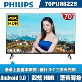 (送基本安裝)PHILIPS飛利浦 70吋4K android聯網液晶顯示器+視訊盒70PUH8225