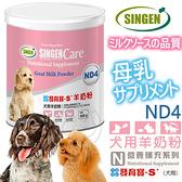 【培菓寵物48H出貨】發育寶-S》ND4犬用羊奶粉-200g