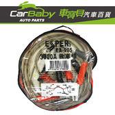 【車寶貝推薦】《ESPER》EA905 3000A 汽車電源急救線(救車線)