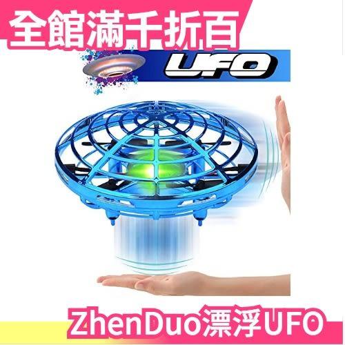 日本原裝 ZhenDuo 漂浮UFO 智能感應飛行器 紅外線避障 無遙控器 耐摔玩具 懸浮飛碟【小福部屋】