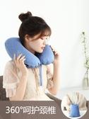 充氣枕 u型枕按壓自動充氣枕 旅行枕頸椎枕護脖u形護頸枕脖子飛機便攜靠枕 晶彩生活