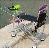 釣魚折疊釣魚臺釣垂釣多功能折疊釣魚椅釣魚用品  JL2363『miss洛雨』TW