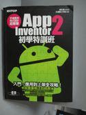 【書寶二手書T7/電腦_ZHZ】App Inventor 2 初學特訓班_鄧文淵_附光碟