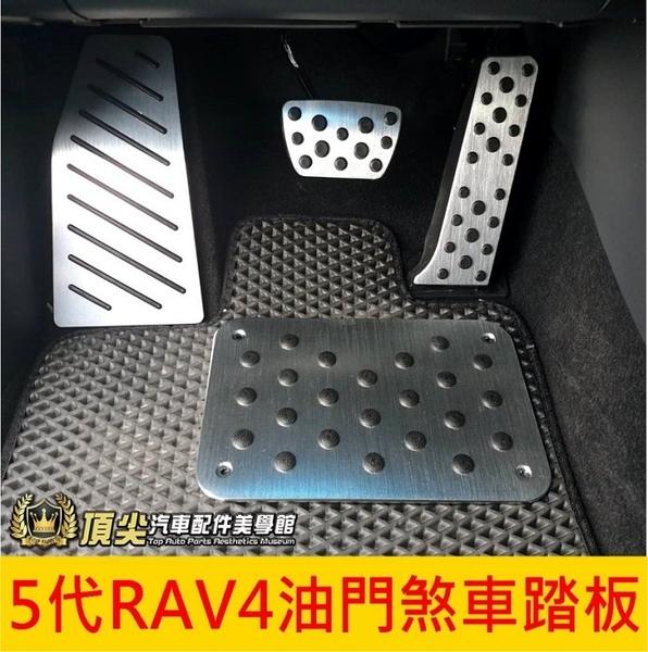 TOYOTA豐田【5代RAV4油門/煞車/休息踏板-三件式】RAV4五代 專用 止滑腳踏板 金屬飾板